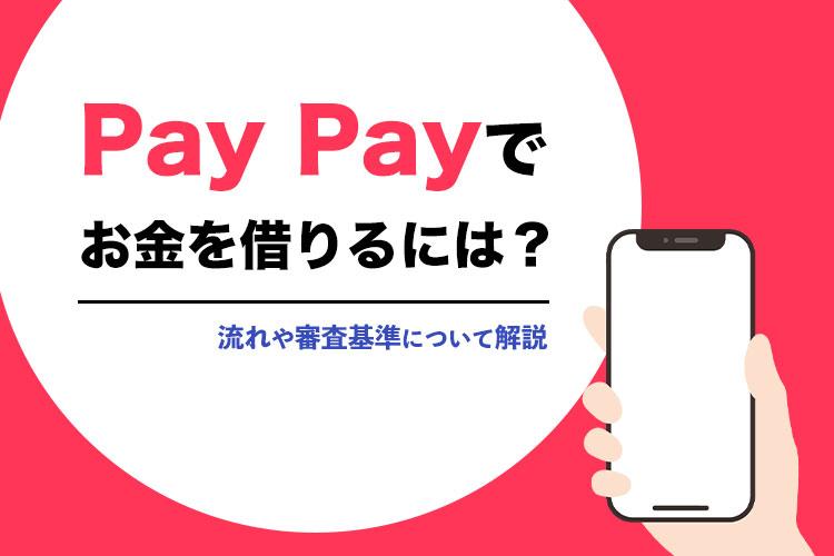 PayPayでお金を借りる流れや審査基準を解説